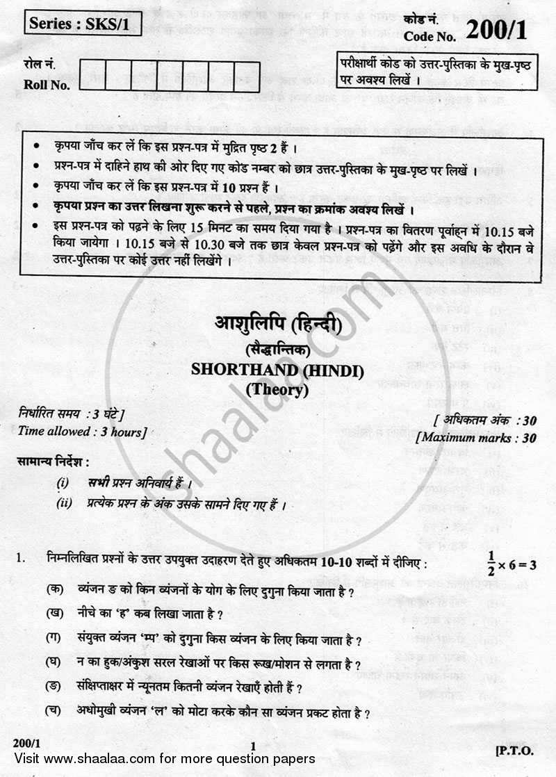 Question Paper - Shorthand (Hindi) 2012 - 2013 Class 12 - CBSE (Central Board of Secondary Education)