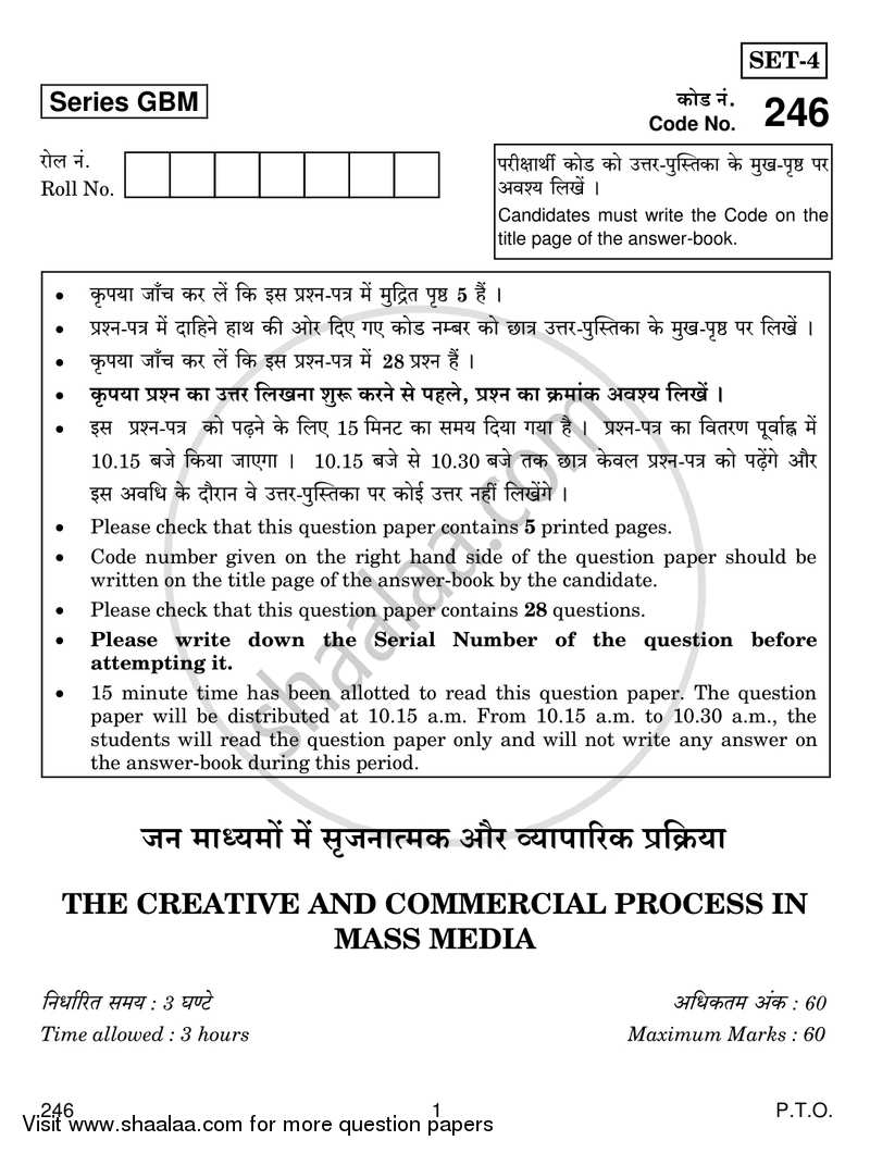 Question Paper - The Creative and Commercial Process in Mass Media 2016 - 2017 Class 12 - CBSE (Central Board of Secondary Education)