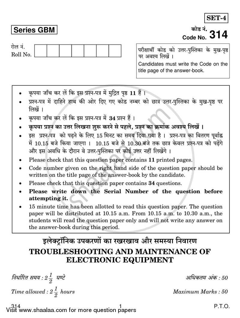 Question Paper - Trouble Shooting and Maintenance of Electronic Equipments 2016 - 2017 Class 12 - CBSE (Central Board of Secondary Education)
