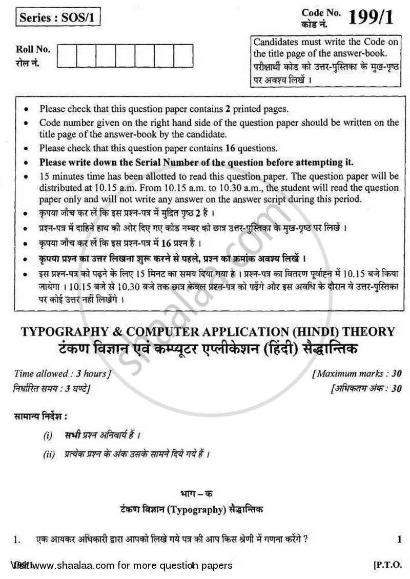 Question Paper - Typography and Computer Applications (Hindi) 2010 - 2011 12th CBSE