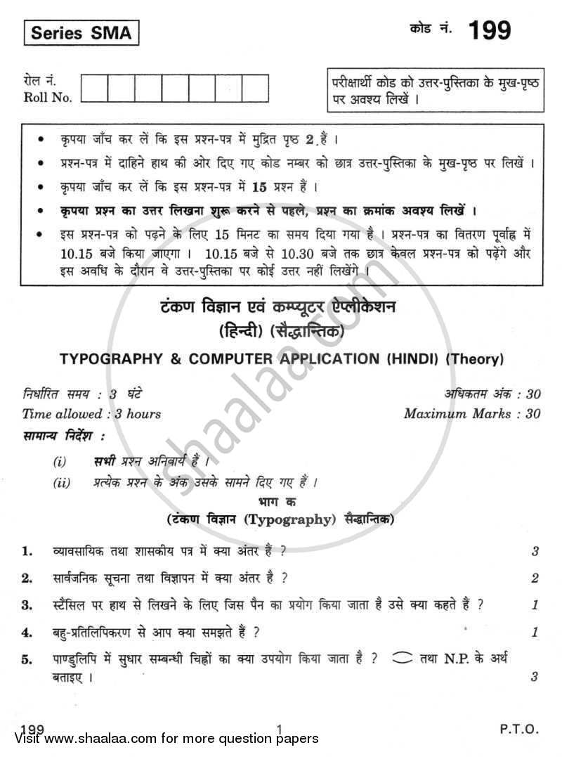 Question Paper - Typography and Computer Applications (Hindi) 2011 - 2012 Class 12 - CBSE (Central Board of Secondary Education) (CBSE)