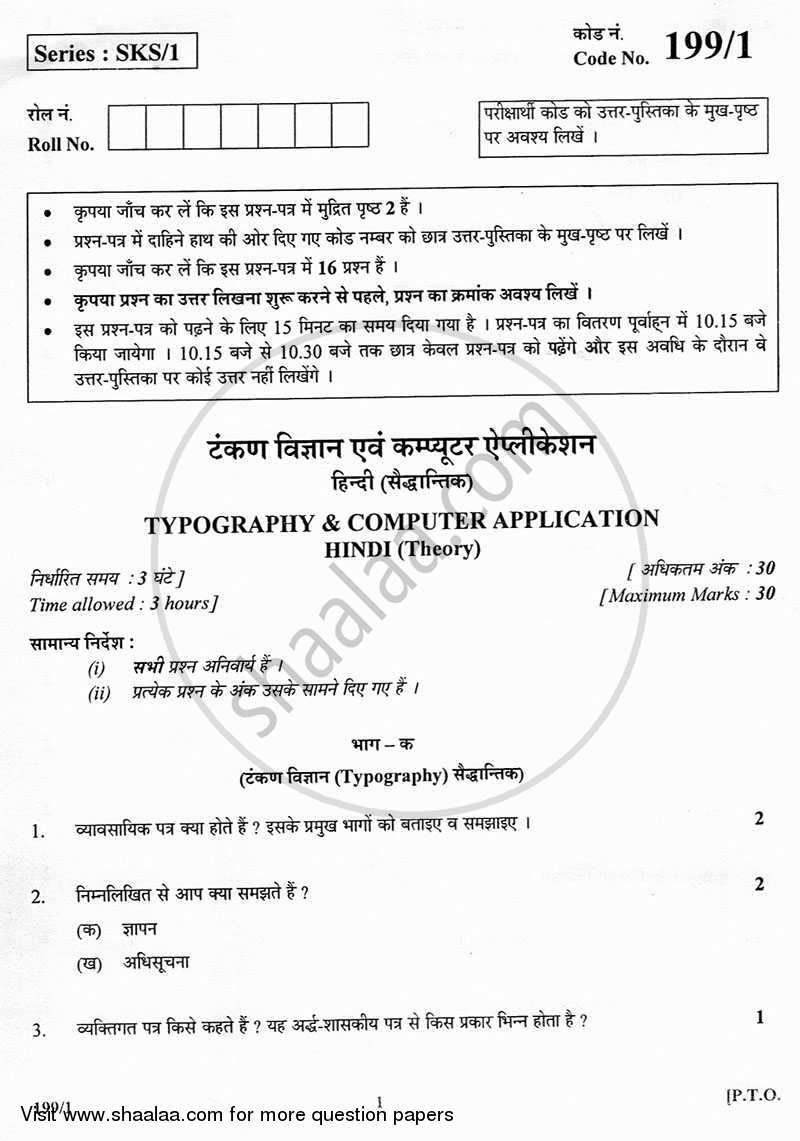 Question Paper - Typography and Computer Applications (Hindi) 2012 - 2013 Class 12 - CBSE (Central Board of Secondary Education)