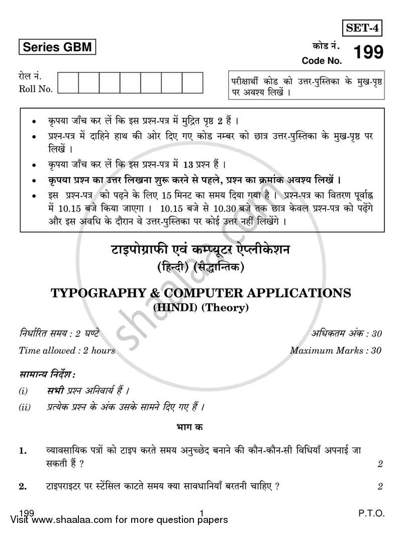 Question Paper - Typography and Computer Applications (Hindi) 2016 - 2017 Class 12 - CBSE (Central Board of Secondary Education) (CBSE)
