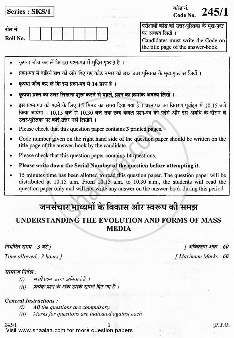 Question Paper - Understanding the Evolution and Forms of Mass Media 2012 - 2013 Class 12 - CBSE (Central Board of Secondary Education)