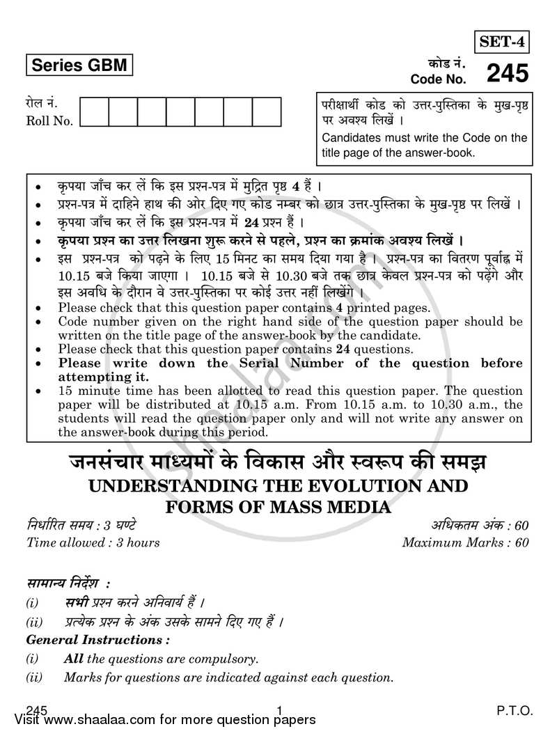 Question Paper - Understanding the Evolution and Forms of Mass Media 2016 - 2017 Class 12 - CBSE (Central Board of Secondary Education)