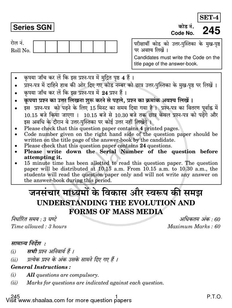 Understanding the Evolution and Forms of Mass Media 2017-2018 CBSE