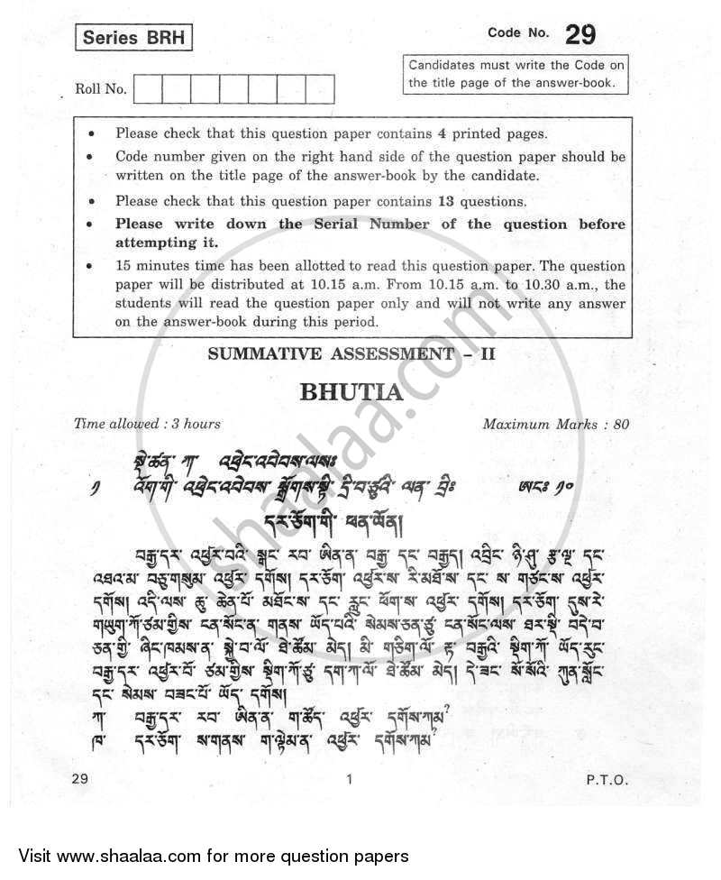 Question Paper - Bhutia 2011 - 2012 Class 10 - CBSE (Central Board of Secondary Education)