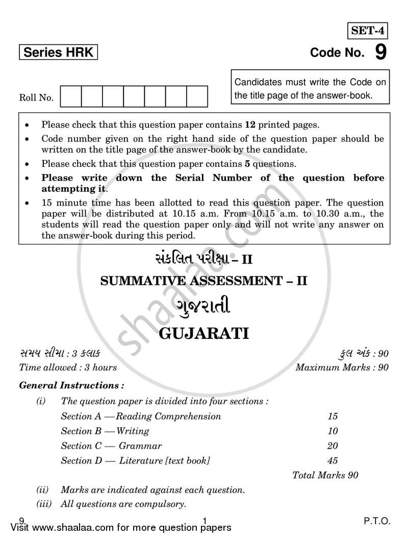 Gujarati 2016-2017 CBSE Class 10 All India Set 1 question paper with