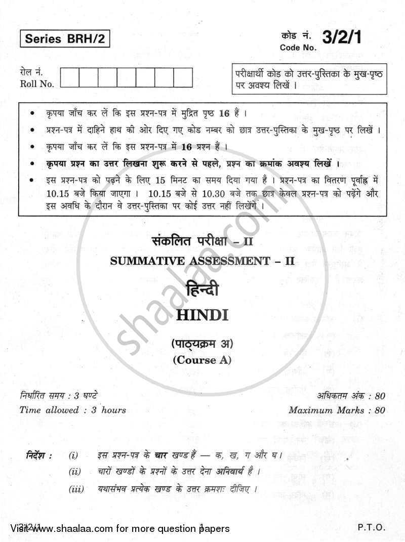 Hindi Course - A 2011-2012 Class 10 - CBSE (Central Board of Secondary Education) question paper with PDF download