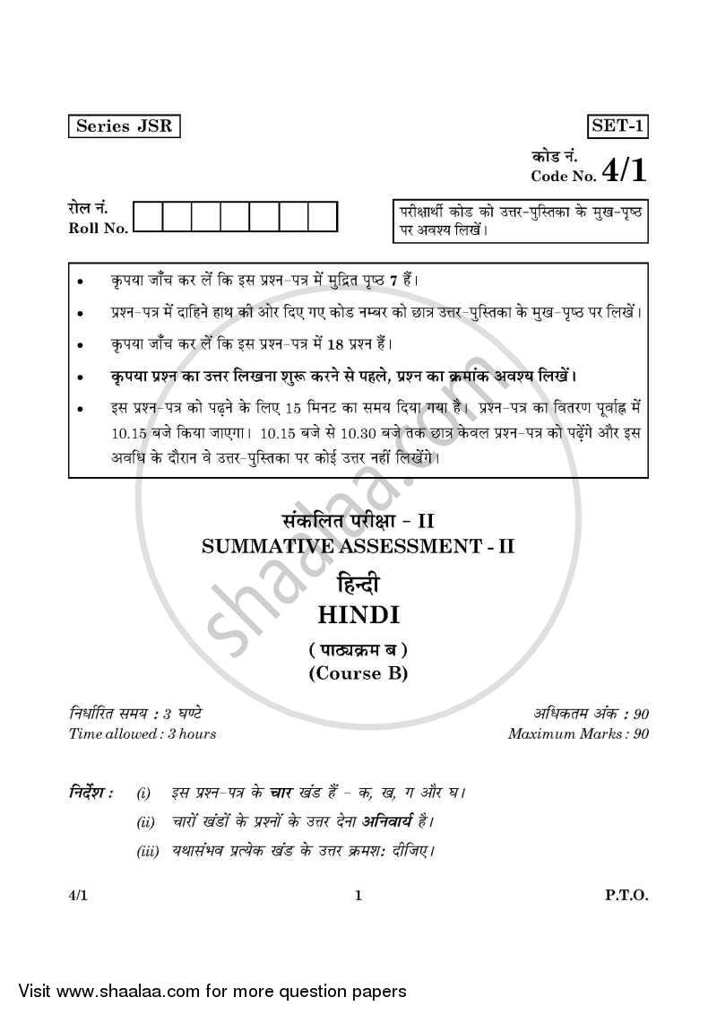 Question Paper - Hindi Course - B 2015-2016 Class 10 - CBSE (Central Board of Secondary Education) with PDF download