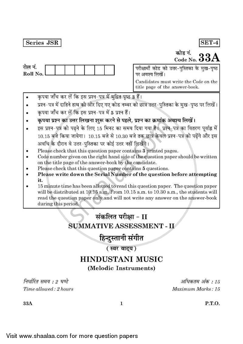 Question Paper - Hindustani Music Melodic Instruments 2015 - 2016 Class 10 - CBSE (Central Board of Secondary Education)