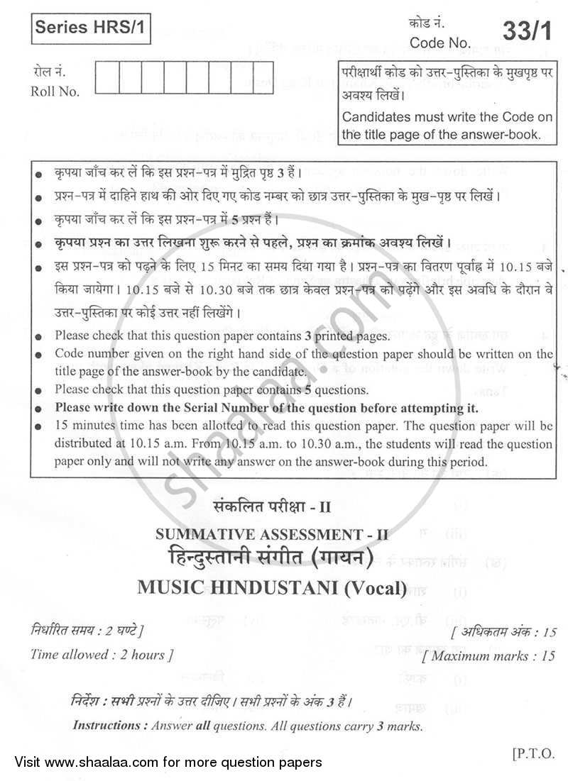 Hindustani Music-vocal 2013-2014 Class 10 - CBSE (Central Board of Secondary Education) question paper with PDF download