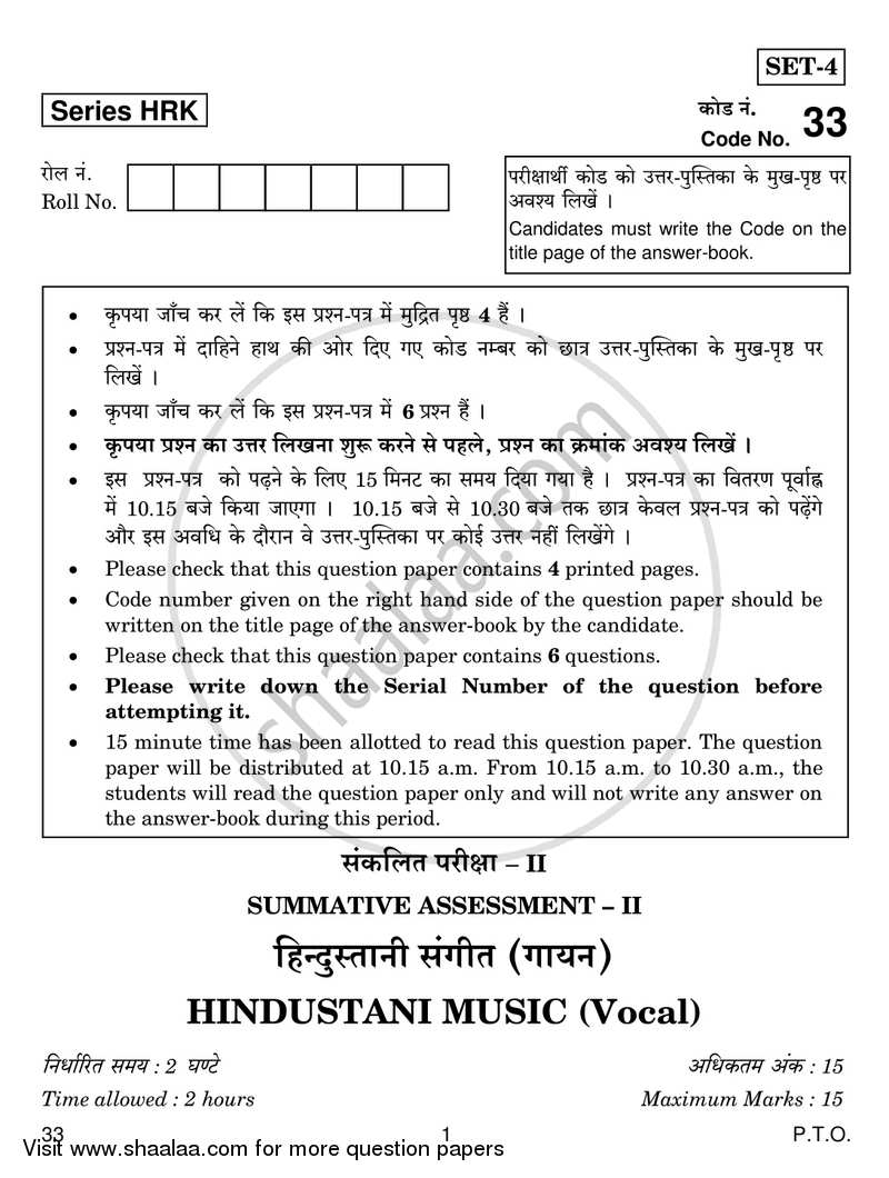 Question Paper - Hindustani Music-vocal 2016 - 2017 Class 10 - CBSE (Central Board of Secondary Education)