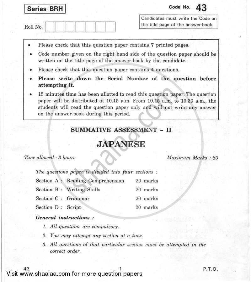 Question Paper - Japanese 2011 - 2012 Class 10 - CBSE (Central Board of Secondary Education)