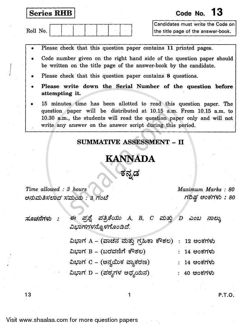 Kannada 2010-2011 Class 10 - CBSE (Central Board of Secondary Education) question paper with PDF download