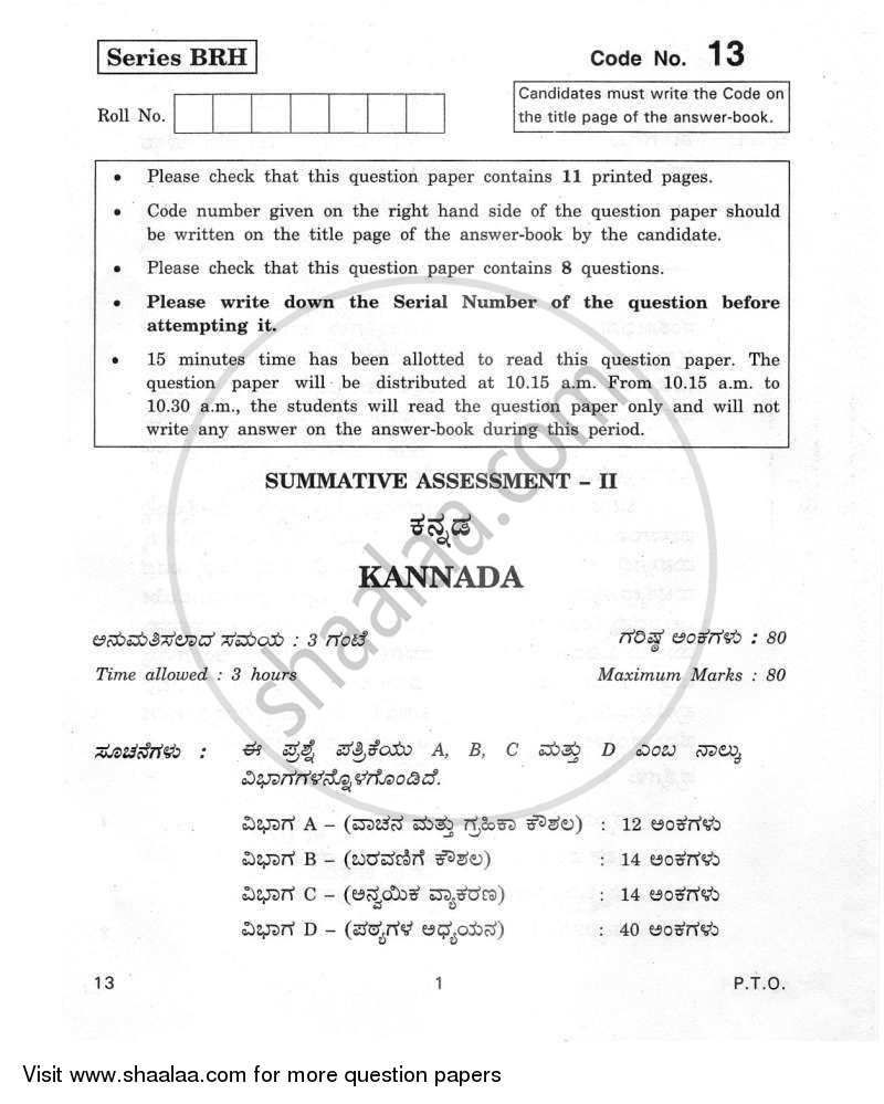 Question Paper - Kannada 2011 - 2012 Class 10 - CBSE (Central Board of Secondary Education)