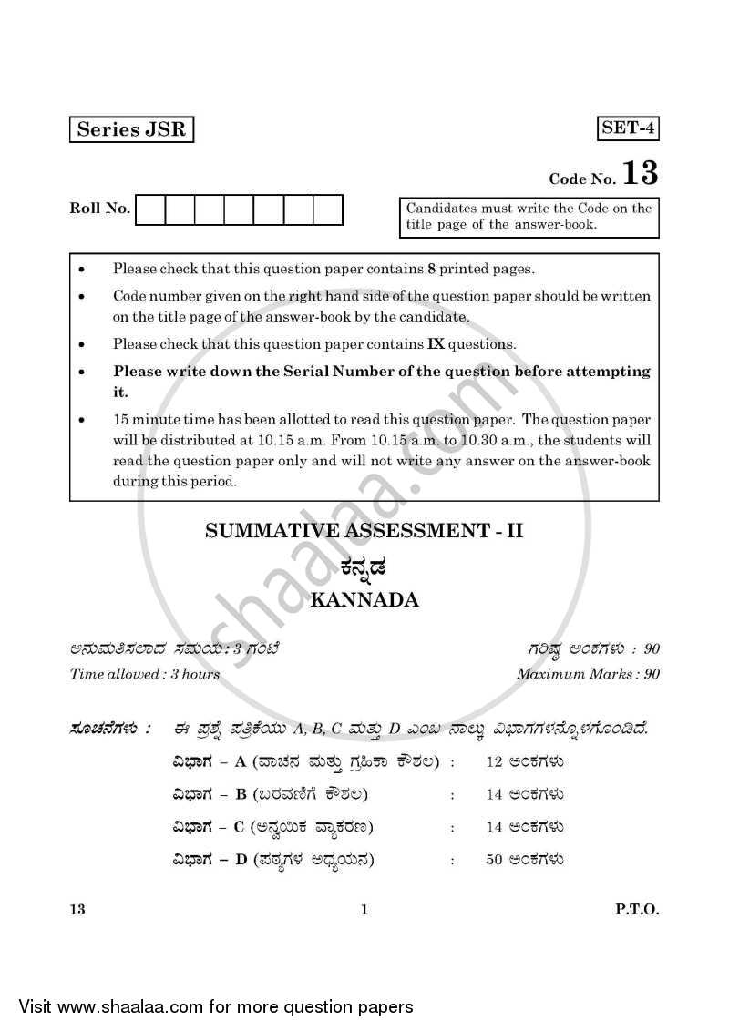 Question Paper - Kannada 2015 - 2016 Class 10 - CBSE (Central Board of  Secondary