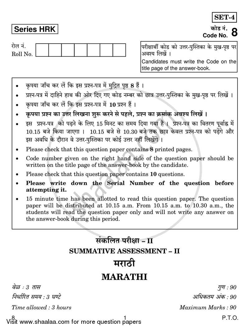 Question Paper - Marathi 2016 - 2017 Class 10 - CBSE (Central Board of Secondary Education)