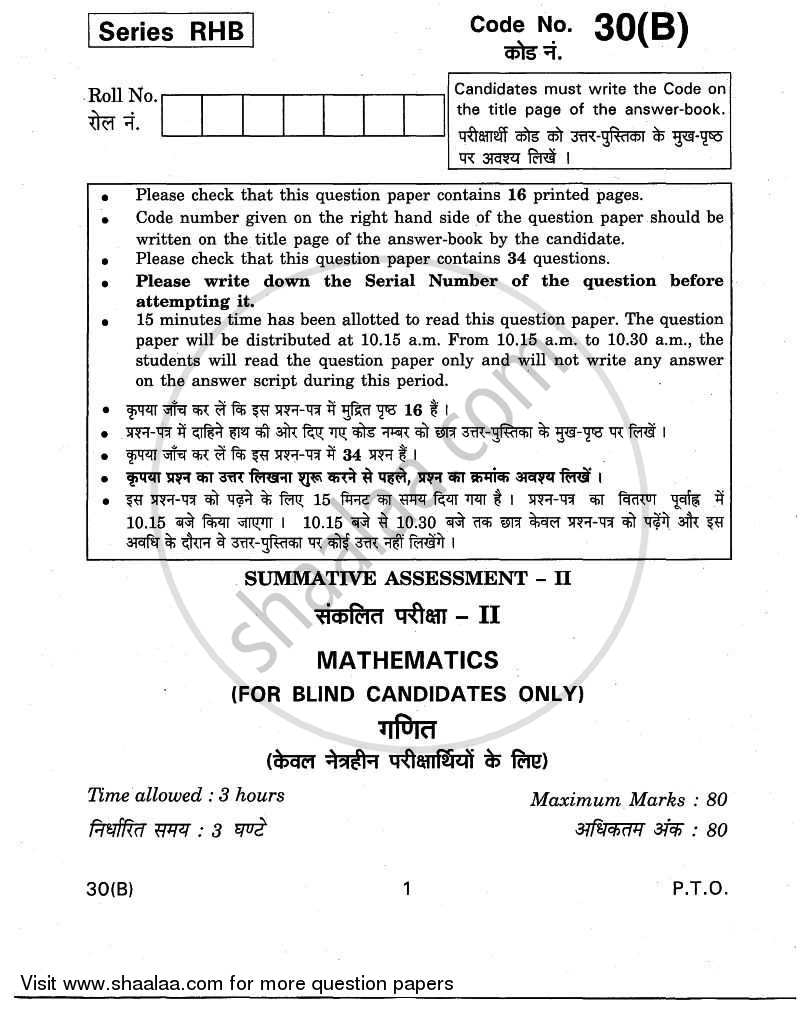 Question Paper - Mathematics 2010 - 2011 Class 10 - CBSE (Central Board of Secondary Education)