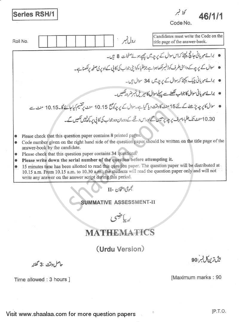 Question Paper - Mathematics 2012-2013 Class 10 - CBSE (Central Board of Secondary Education) with PDF download