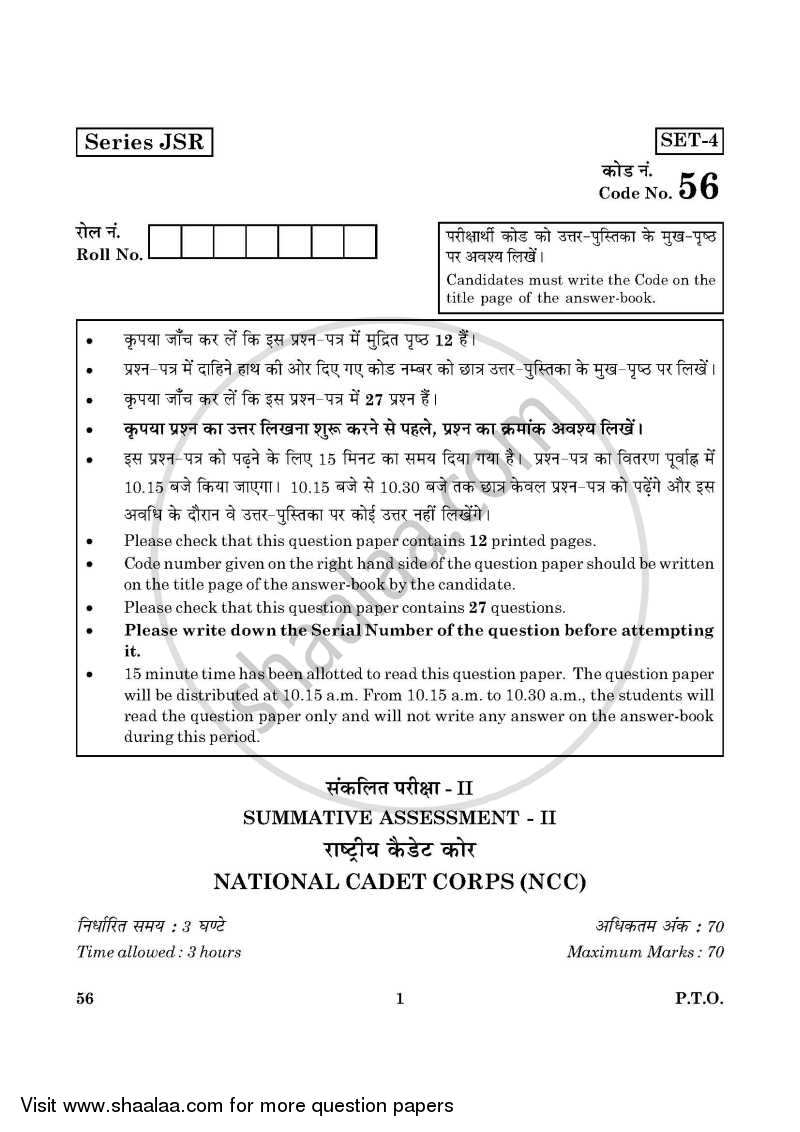 Question Paper - National Cadet Corps 2015 - 2016 Class 10 - CBSE (Central Board of Secondary Education)