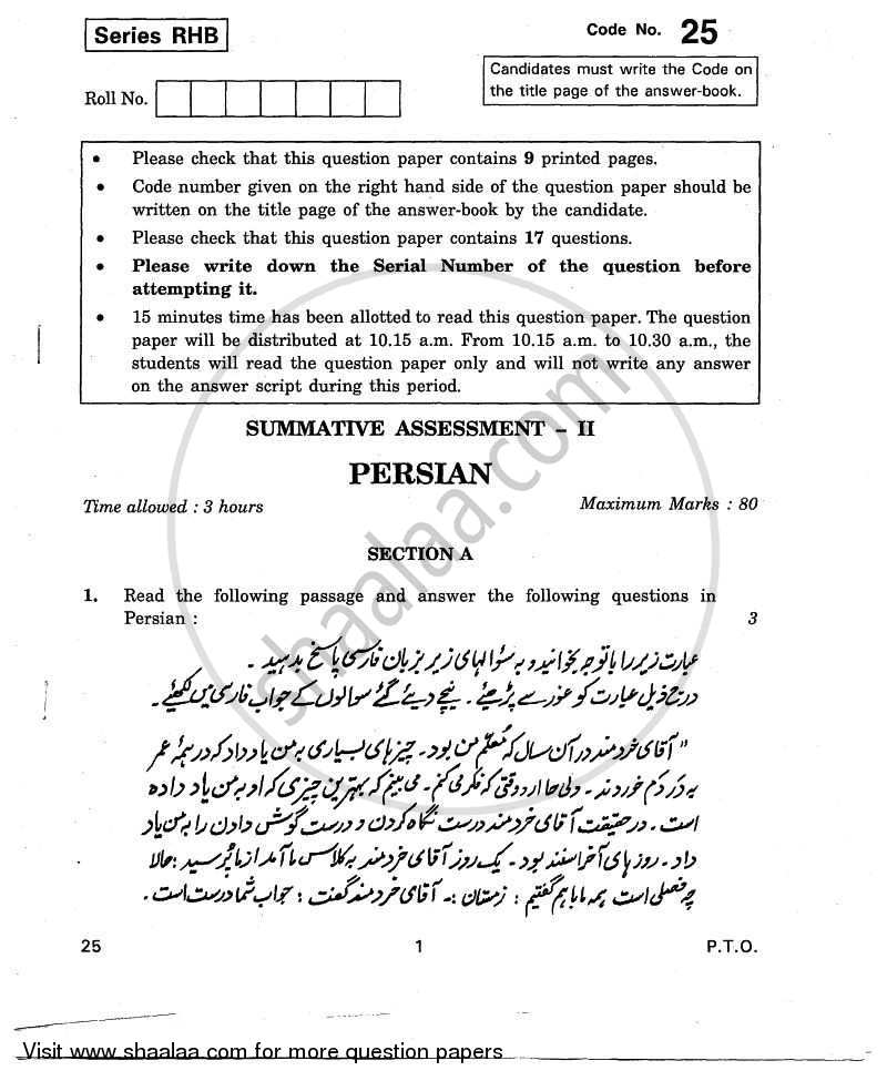 Persian 2010-2011 Class 10 - CBSE (Central Board of Secondary Education) question paper with PDF download