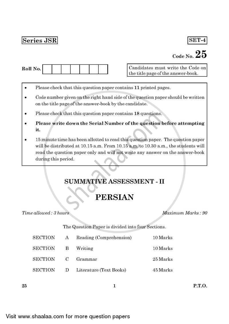 Question Paper - Persian 2015 - 2016 Class 10 - CBSE (Central Board of Secondary Education)