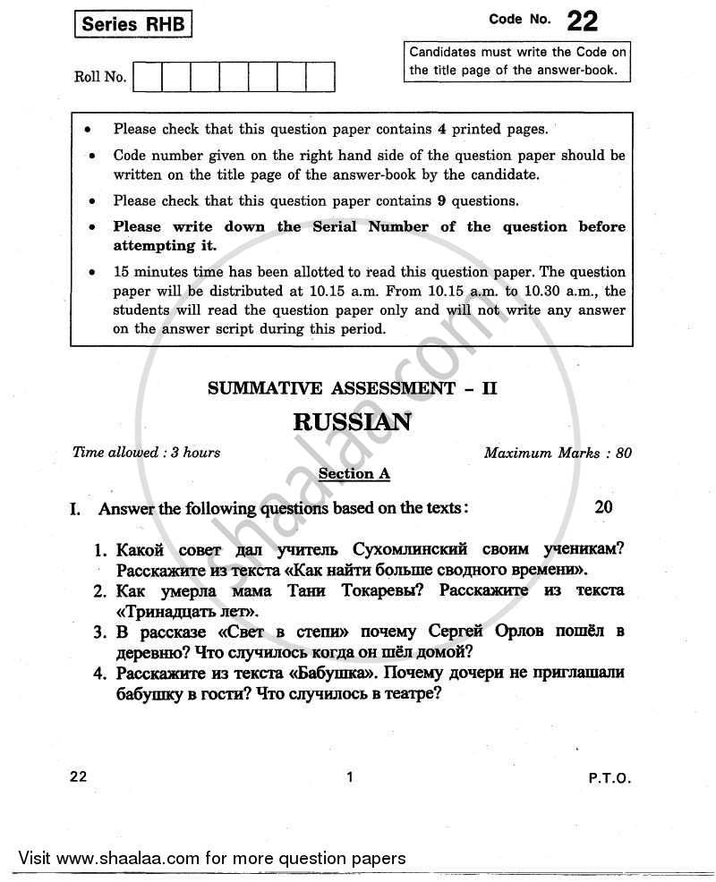 Russian 2010-2011 Class 10 - CBSE (Central Board of Secondary Education) question paper with PDF download
