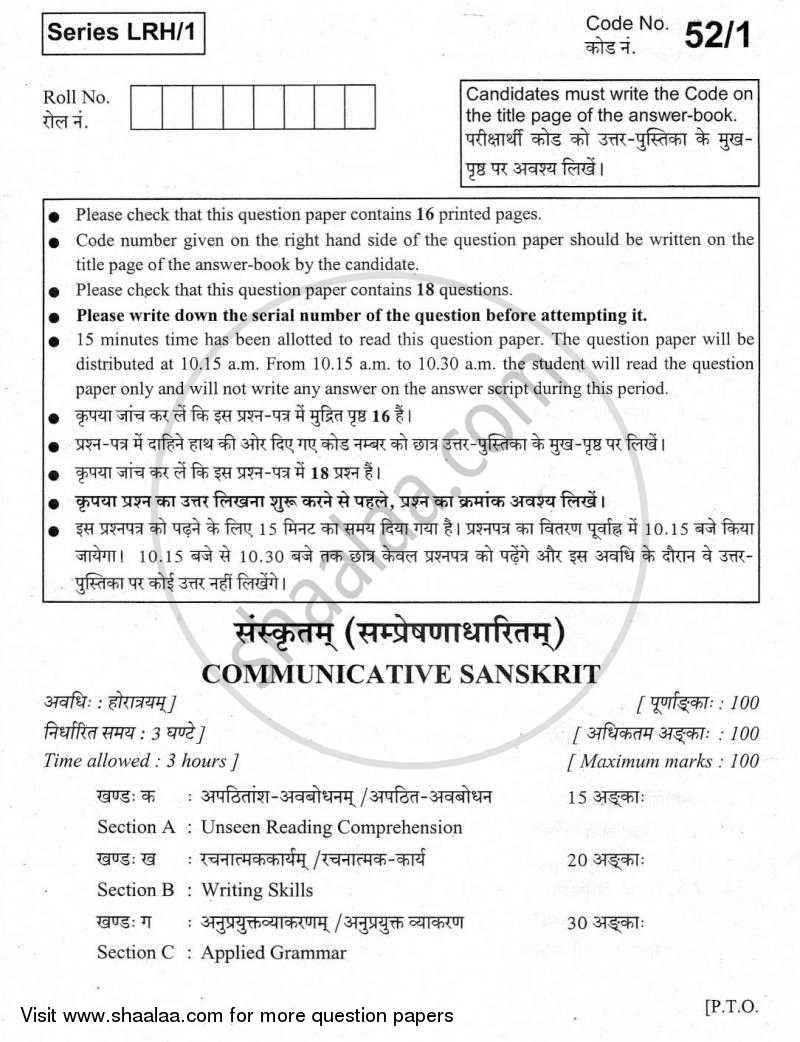 Question Paper - Sanskrit 2009 - 2010 Class 10 - CBSE (Central Board of Secondary Education)