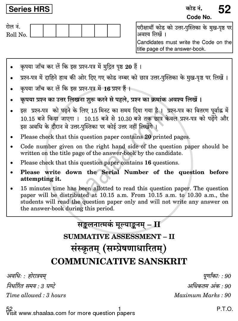 Question Paper - Sanskrit 2013 - 2014 Class 10 - CBSE (Central Board of Secondary Education)