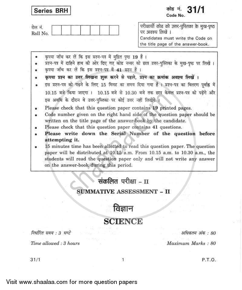 Question Paper - Science 2011 - 2012 Class 10 - CBSE (Central Board of Secondary Education)