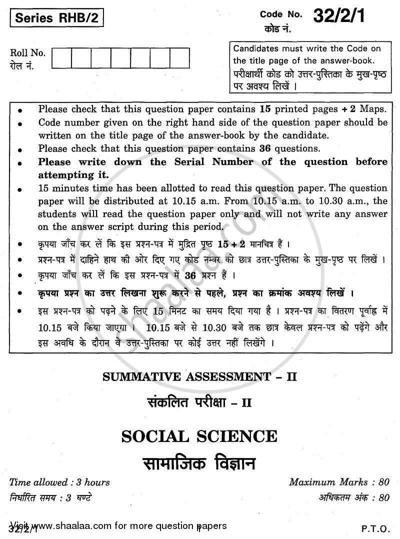 Social Science 2010-2011 Class 10 - CBSE (Central Board of Secondary Education) question paper with PDF download