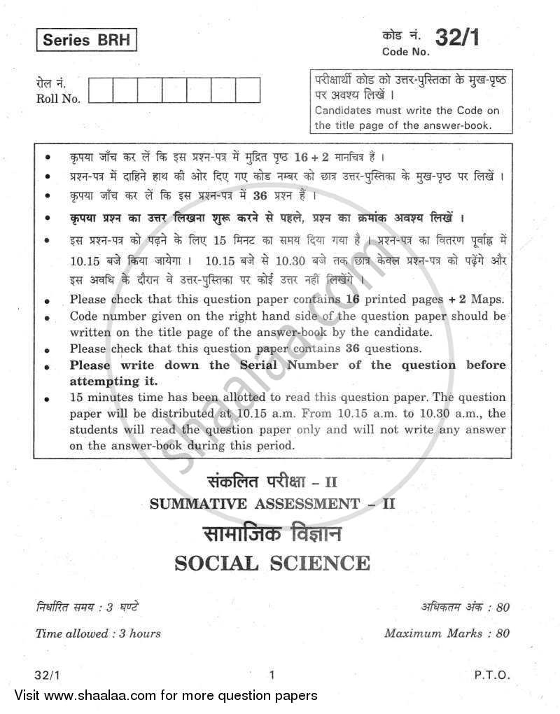 Social Science 2011-2012 Class 10 - CBSE (Central Board of Secondary Education) question paper with PDF download