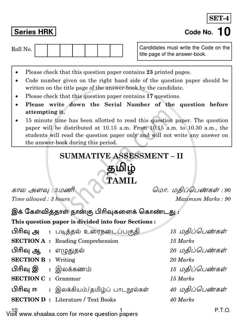 Tamil 2016-2017 CBSE Class 10 All India Set 1 question paper