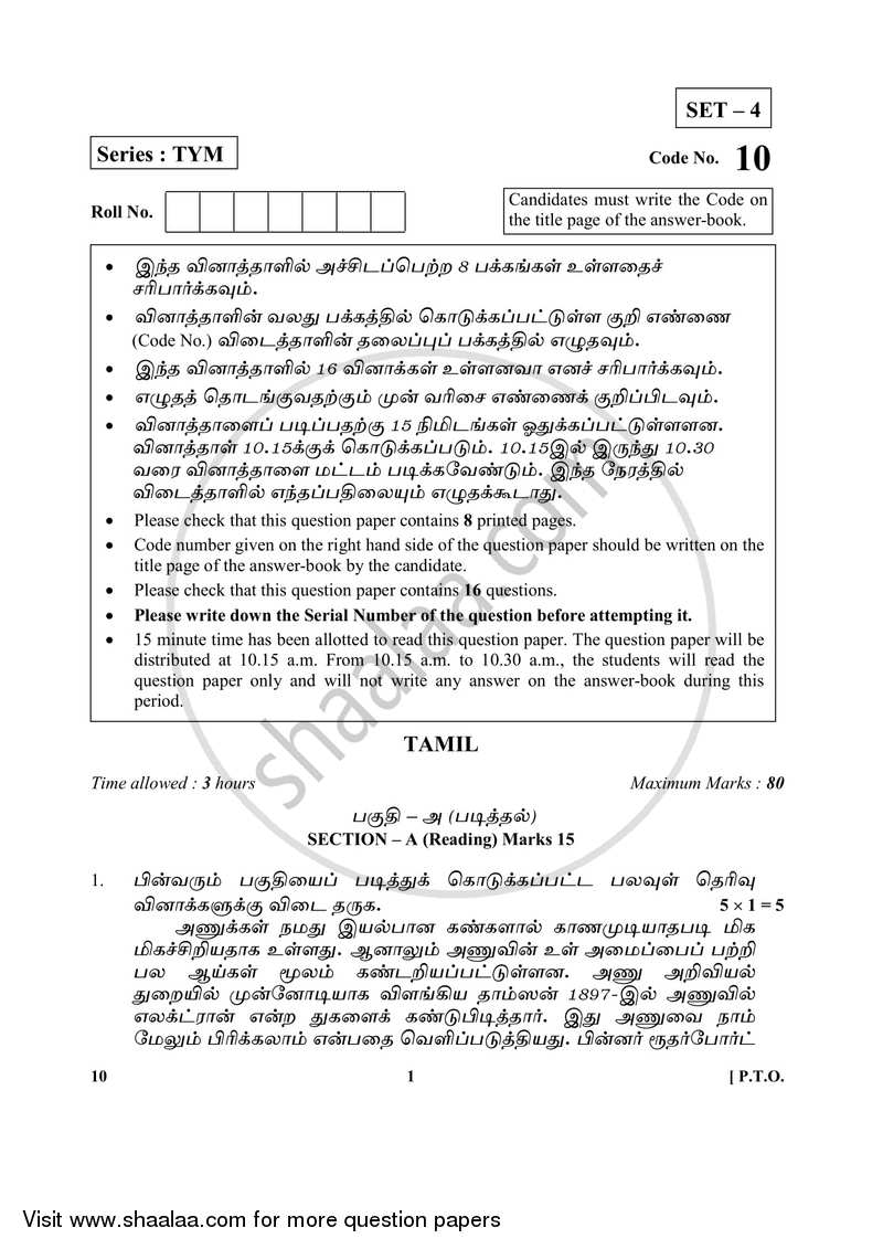Tamil 2017-2018 CBSE Class 10 question paper with PDF