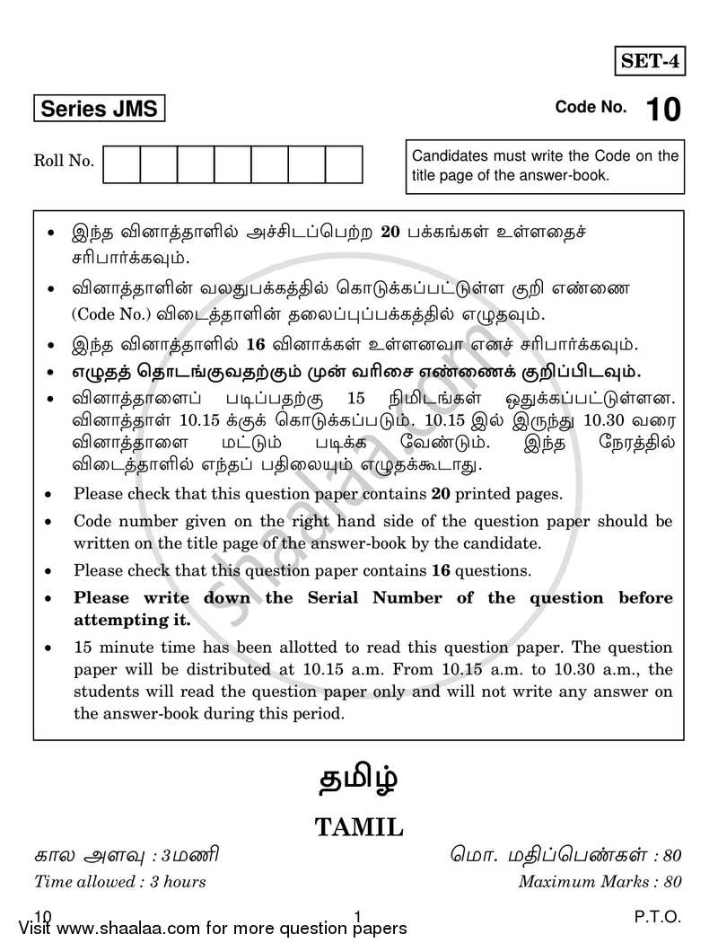 Tamil 2018-2019 CBSE Class 10 Set 4 question paper with PDF