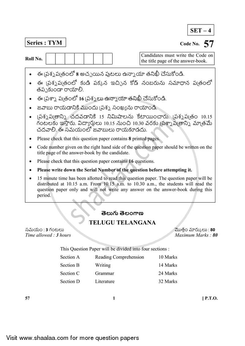 Telugu - Telangana 2017-2018 CBSE Class 10 question paper
