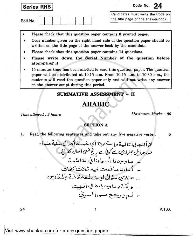 Question Paper - Arabic 2010 - 2011 Class 10 - CBSE (Central Board of Secondary Education)