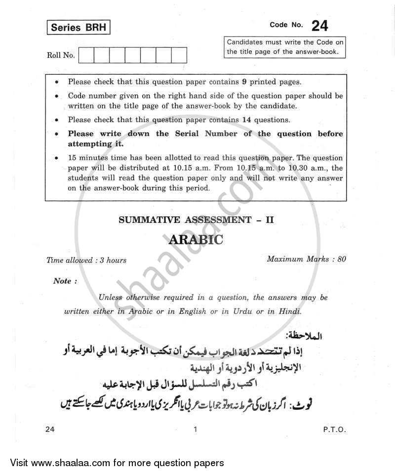 Question Paper - Arabic 2011 - 2012 Class 10 - CBSE (Central Board of Secondary Education)