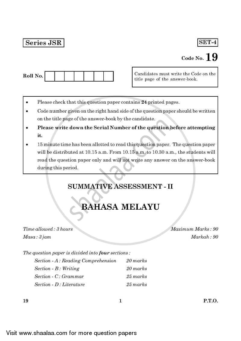Question Paper - Bahasa Melayu 2015 - 2016 Class 10 - CBSE (Central Board of Secondary Education)