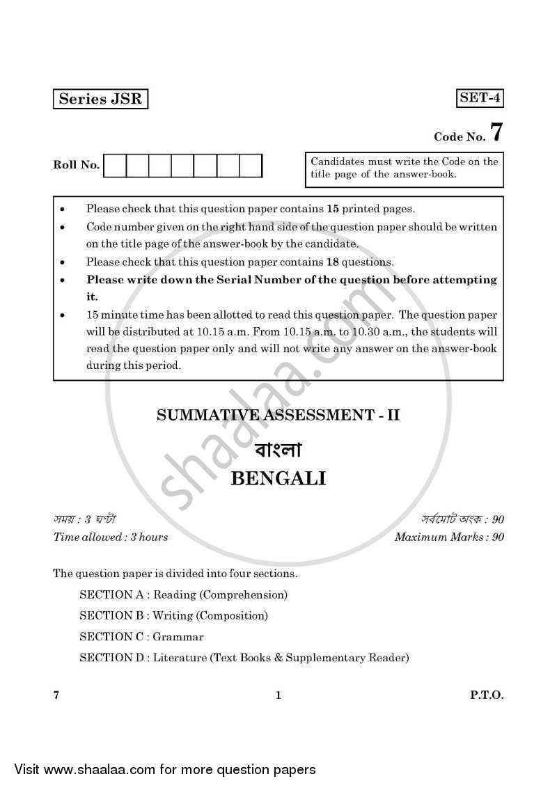 Question Paper - Bengali 2015 - 2016 Class 10 - CBSE (Central Board of Secondary Education) (CBSE)