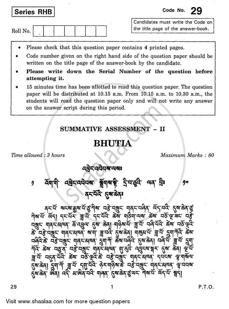 Question Paper - Bhutia 2010 - 2011 Class 10 - CBSE (Central Board of Secondary Education)