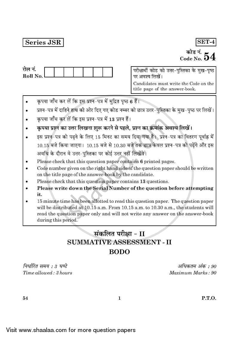 Question Paper - Bodo 2015 - 2016 Class 10 - CBSE (Central Board of Secondary Education)
