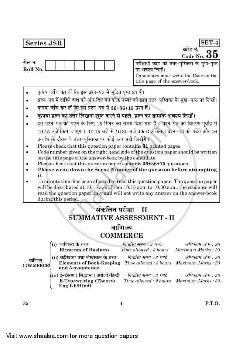 Question Paper - Elements of Book-keeping and Accountancy 2015 - 2016 Class 10 - CBSE (Central Board of Secondary Education)