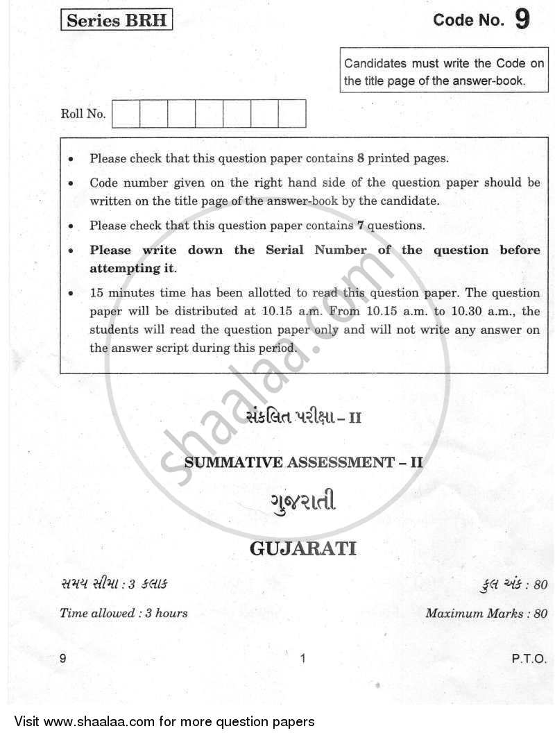 Question Paper - Gujarati 2011 - 2012 Class 10 - CBSE (Central Board of Secondary Education)