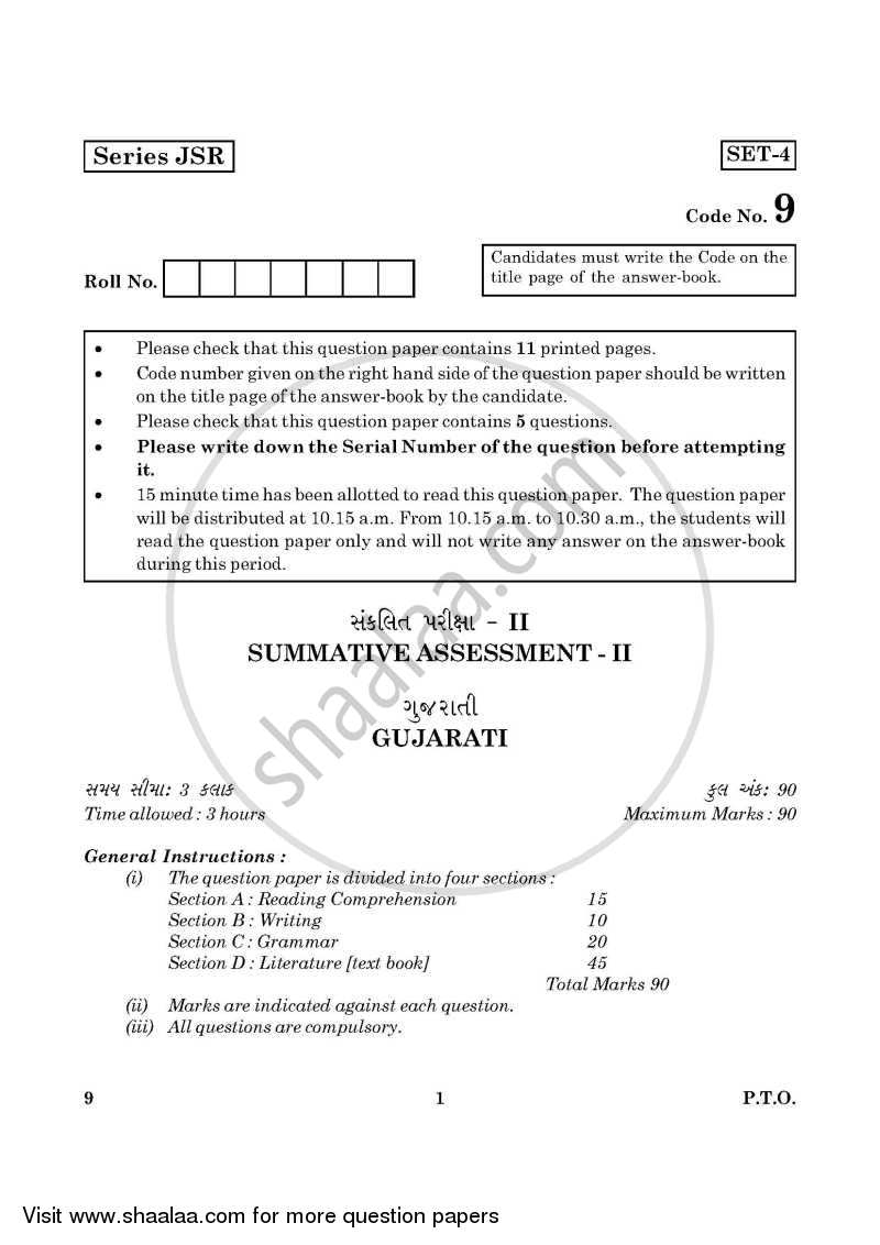 Question Paper - Gujarati 2015 - 2016 Class 10 - CBSE (Central Board of Secondary Education)
