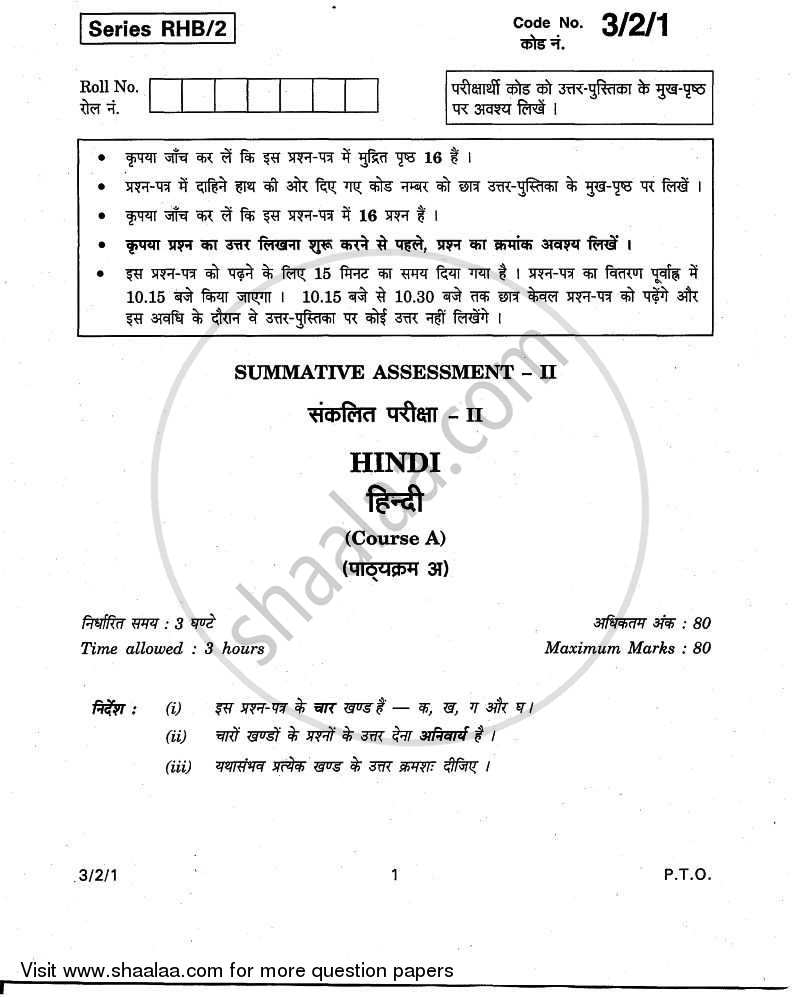 Question Paper - Hindi Course - A 2010 - 2011 10th CBSE