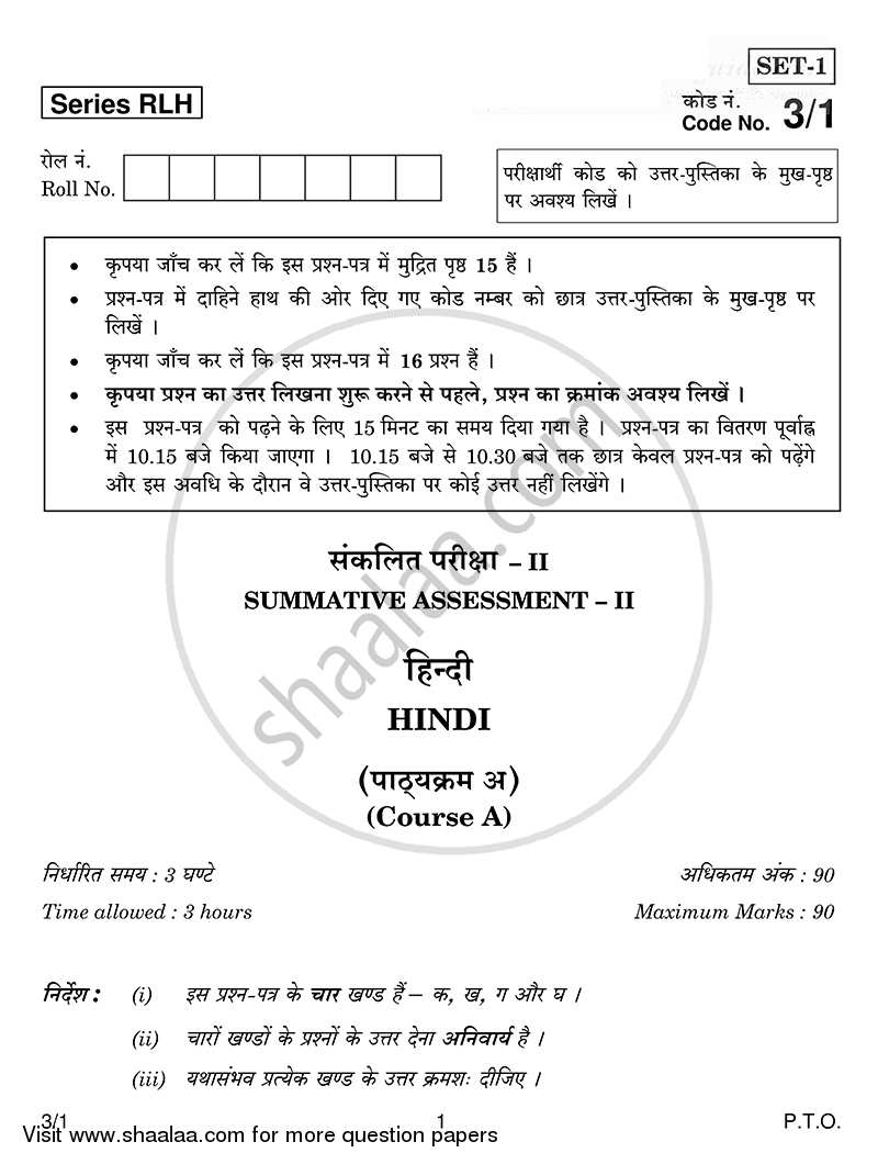 Question Paper - Hindi Course - A 2014 - 2015 Class 10 - CBSE (Central Board of Secondary Education) (CBSE)