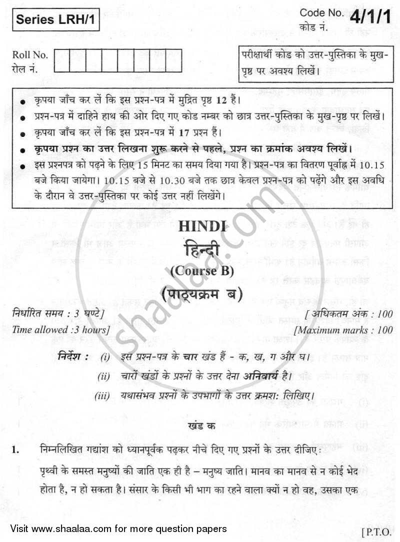 Question Paper - Hindi Course - B 2009 - 2010 10th CBSE