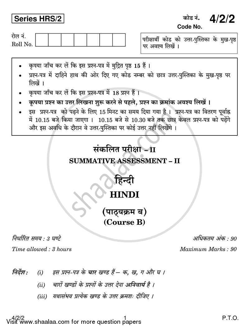Question Paper - Hindi Course - B 2013 - 2014 10th CBSE
